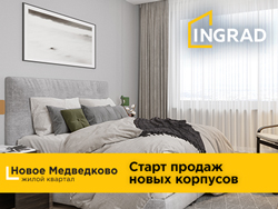 ЖК «Новое Медведково». От 2,7 млн рублей Ипотека от 5%.